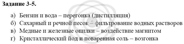 Химия 8 класс Кузнецова Н. Е. Глава 3. Смеси. Растворы / Задания: 5