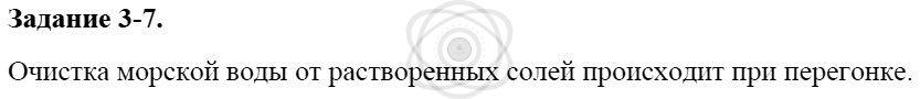 Химия 8 класс Кузнецова Н. Е. Глава 3. Смеси. Растворы / Задания: 7