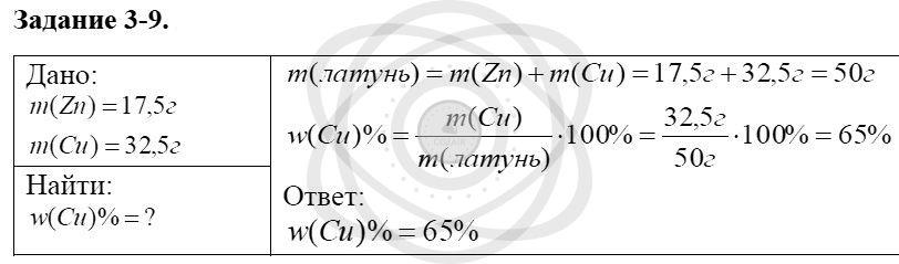 Химия 8 класс Кузнецова Н. Е. Глава 3. Смеси. Растворы / Задания: 9