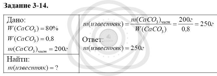Химия 8 класс Кузнецова Н. Е. Глава 3. Смеси. Растворы / Задания: 14