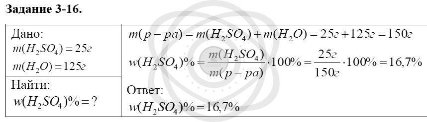 Химия 8 класс Кузнецова Н. Е. Глава 3. Смеси. Растворы / Задания: 16