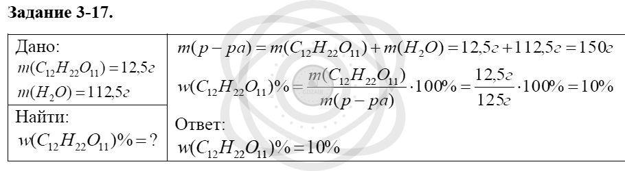 Химия 8 класс Кузнецова Н. Е. Глава 3. Смеси. Растворы / Задания: 17
