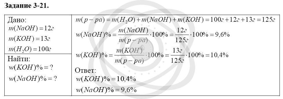 Химия 8 класс Кузнецова Н. Е. Глава 3. Смеси. Растворы / Задания: 21