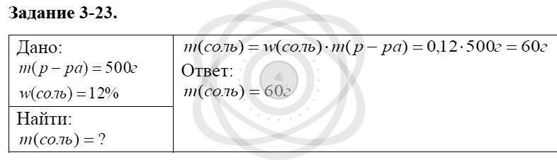 Химия 8 класс Кузнецова Н. Е. Глава 3. Смеси. Растворы / Задания: 23