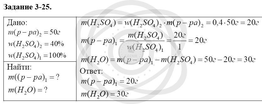 Химия 8 класс Кузнецова Н. Е. Глава 3. Смеси. Растворы / Задания: 25