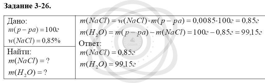 Химия 8 класс Кузнецова Н. Е. Глава 3. Смеси. Растворы / Задания: 26