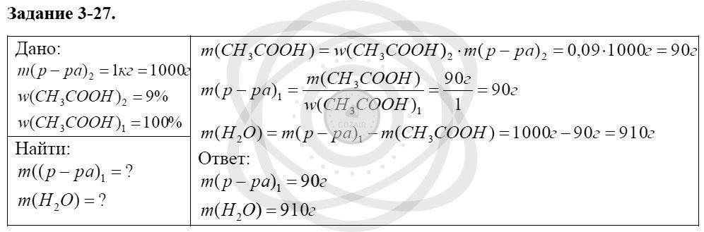 Химия 8 класс Кузнецова Н. Е. Глава 3. Смеси. Растворы / Задания: 27