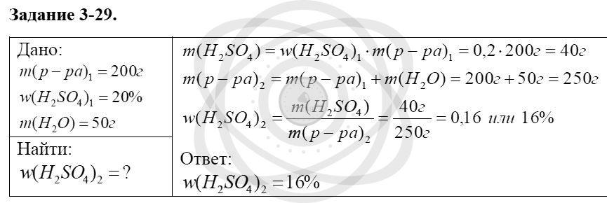 Химия 8 класс Кузнецова Н. Е. Глава 3. Смеси. Растворы / Задания: 29