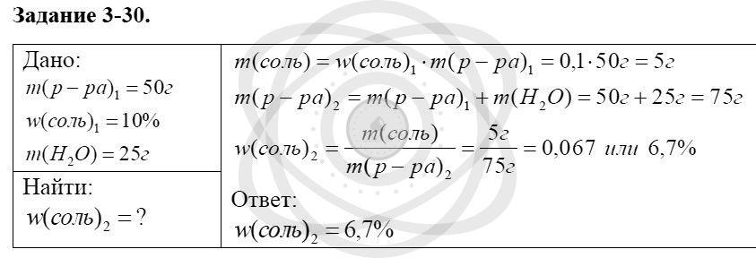 Химия 8 класс Кузнецова Н. Е. Глава 3. Смеси. Растворы / Задания: 30