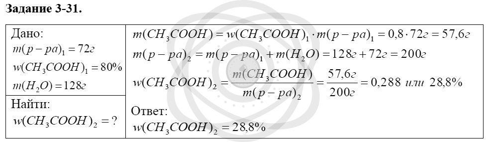Химия 8 класс Кузнецова Н. Е. Глава 3. Смеси. Растворы / Задания: 31