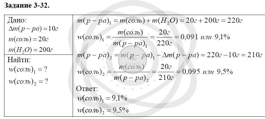 Химия 8 класс Кузнецова Н. Е. Глава 3. Смеси. Растворы / Задания: 32
