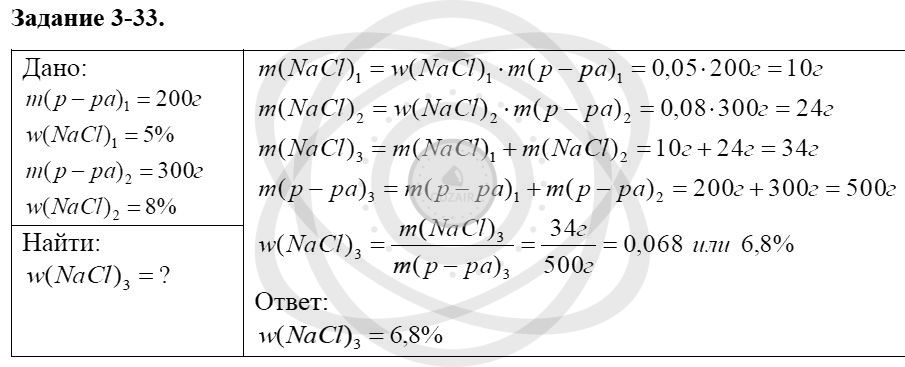 Химия 8 класс Кузнецова Н. Е. Глава 3. Смеси. Растворы / Задания: 33