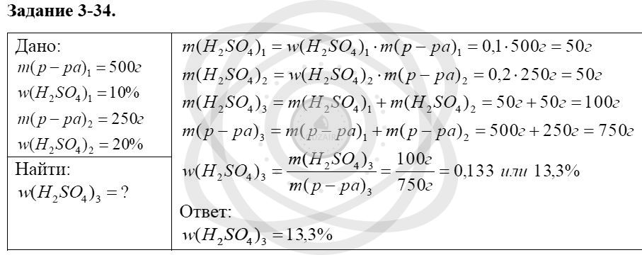 Химия 8 класс Кузнецова Н. Е. Глава 3. Смеси. Растворы / Задания: 34