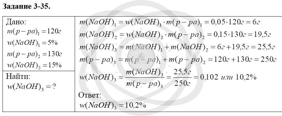 Химия 8 класс Кузнецова Н. Е. Глава 3. Смеси. Растворы / Задания: 35