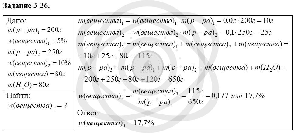 Химия 8 класс Кузнецова Н. Е. Глава 3. Смеси. Растворы / Задания: 36