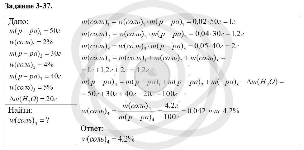 Химия 8 класс Кузнецова Н. Е. Глава 3. Смеси. Растворы / Задания: 37