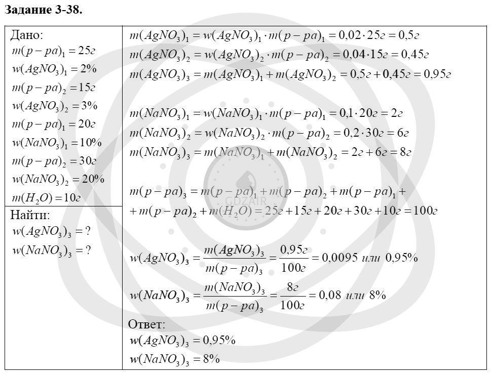 Химия 8 класс Кузнецова Н. Е. Глава 3. Смеси. Растворы / Задания: 38