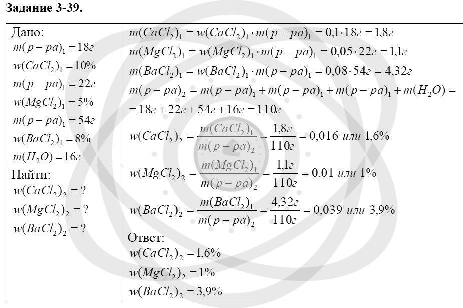 Химия 8 класс Кузнецова Н. Е. Глава 3. Смеси. Растворы / Задания: 39