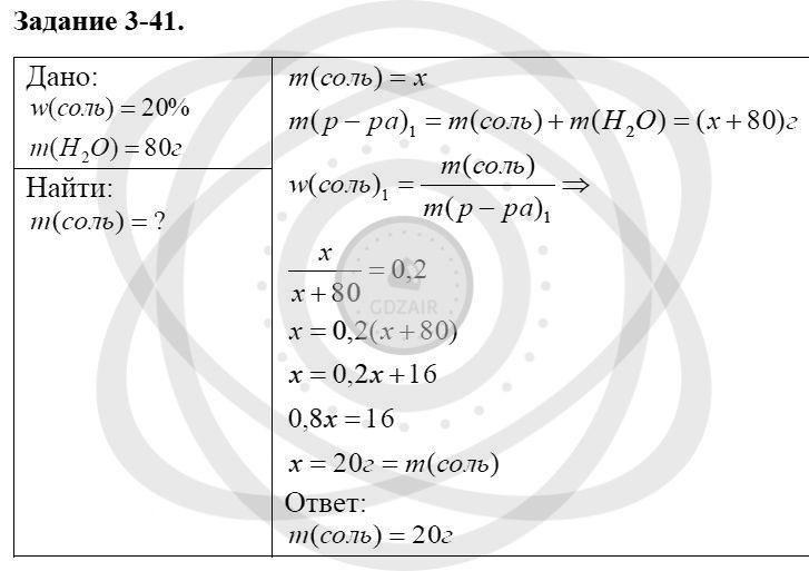 Химия 8 класс Кузнецова Н. Е. Глава 3. Смеси. Растворы / Задания: 41
