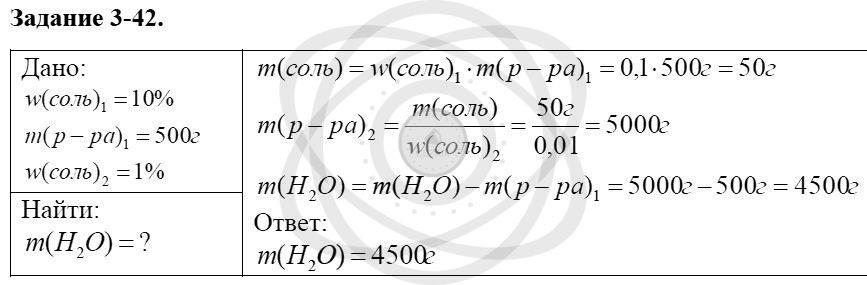 Химия 8 класс Кузнецова Н. Е. Глава 3. Смеси. Растворы / Задания: 42