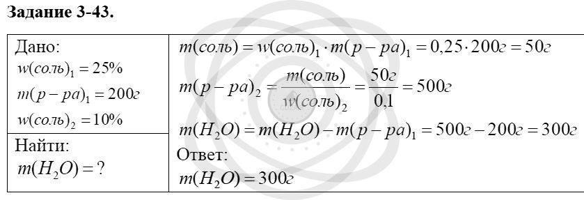 Химия 8 класс Кузнецова Н. Е. Глава 3. Смеси. Растворы / Задания: 43