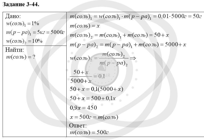 Химия 8 класс Кузнецова Н. Е. Глава 3. Смеси. Растворы / Задания: 44