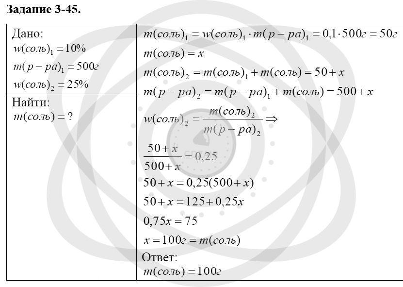 Химия 8 класс Кузнецова Н. Е. Глава 3. Смеси. Растворы / Задания: 45