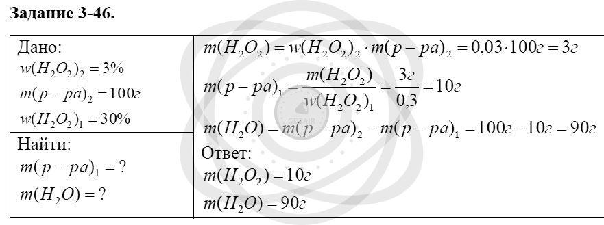 Химия 8 класс Кузнецова Н. Е. Глава 3. Смеси. Растворы / Задания: 46
