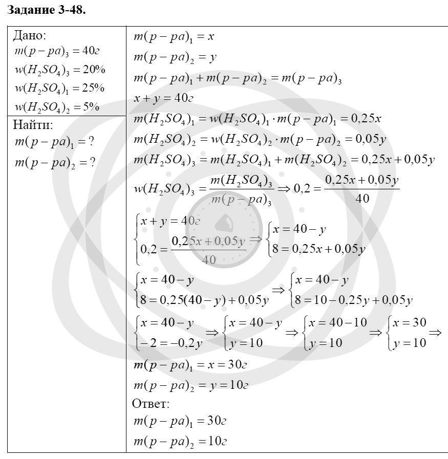 Химия 8 класс Кузнецова Н. Е. Глава 3. Смеси. Растворы / Задания: 48