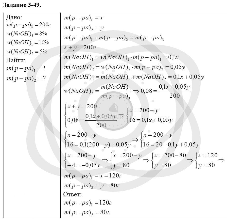 Химия 8 класс Кузнецова Н. Е. Глава 3. Смеси. Растворы / Задания: 49
