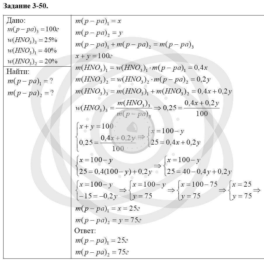 Химия 8 класс Кузнецова Н. Е. Глава 3. Смеси. Растворы / Задания: 50