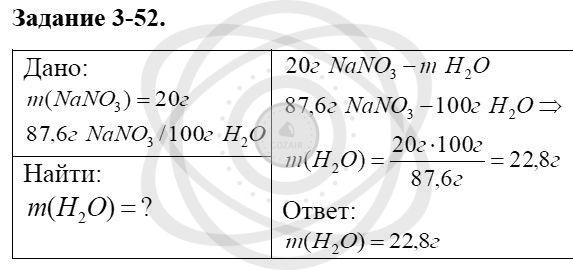 Химия 8 класс Кузнецова Н. Е. Глава 3. Смеси. Растворы / Задания: 52
