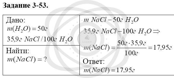 Химия 8 класс Кузнецова Н. Е. Глава 3. Смеси. Растворы / Задания: 53