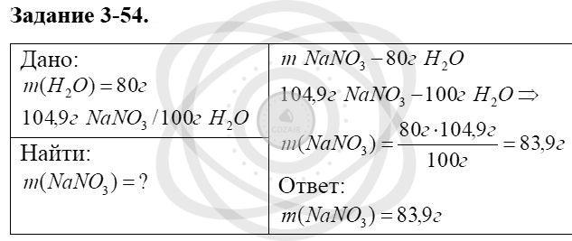 Химия 8 класс Кузнецова Н. Е. Глава 3. Смеси. Растворы / Задания: 54