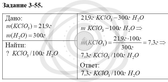 Химия 8 класс Кузнецова Н. Е. Глава 3. Смеси. Растворы / Задания: 55