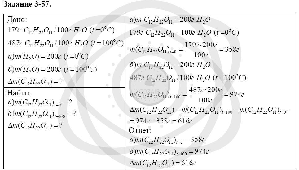Химия 8 класс Кузнецова Н. Е. Глава 3. Смеси. Растворы / Задания: 57