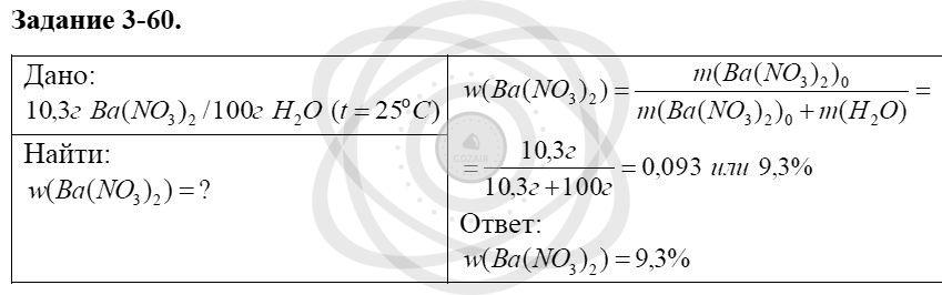 Химия 8 класс Кузнецова Н. Е. Глава 3. Смеси. Растворы / Задания: 60