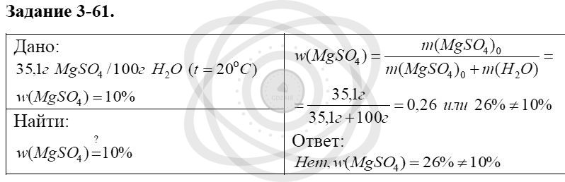 Химия 8 класс Кузнецова Н. Е. Глава 3. Смеси. Растворы / Задания: 61