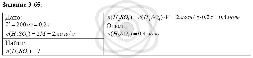 Химия 8 класс Кузнецова Н. Е. Глава 3. Смеси. Растворы / Задания: 65