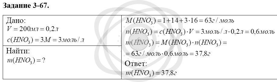 Химия 8 класс Кузнецова Н. Е. Глава 3. Смеси. Растворы / Задания: 67