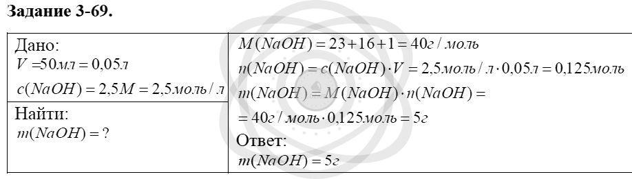 Химия 8 класс Кузнецова Н. Е. Глава 3. Смеси. Растворы / Задания: 69