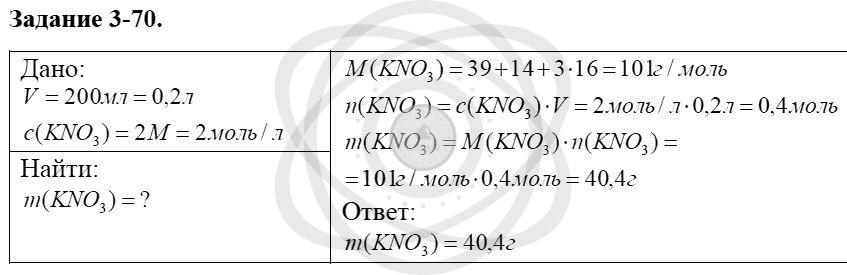 Химия 8 класс Кузнецова Н. Е. Глава 3. Смеси. Растворы / Задания: 70
