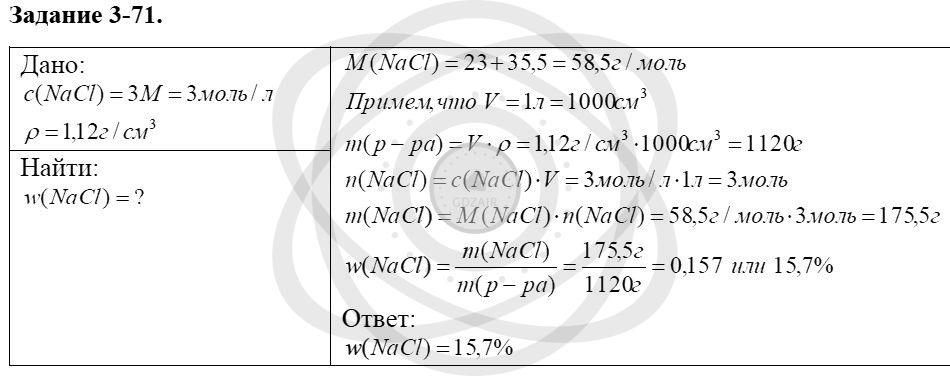 Химия 8 класс Кузнецова Н. Е. Глава 3. Смеси. Растворы / Задания: 71