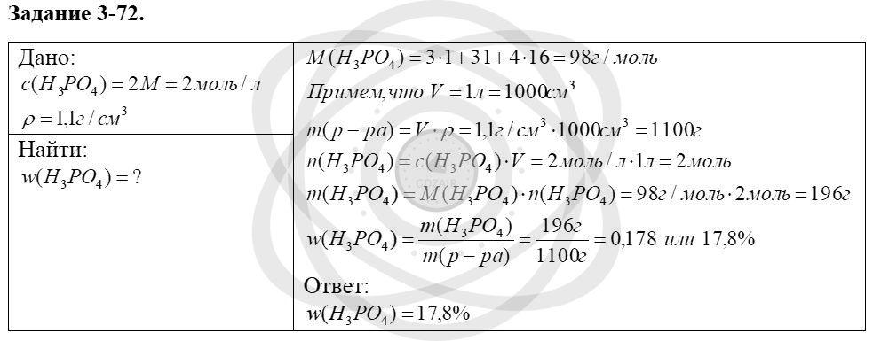 Химия 8 класс Кузнецова Н. Е. Глава 3. Смеси. Растворы / Задания: 72
