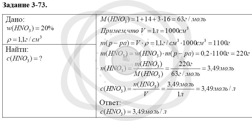 Химия 8 класс Кузнецова Н. Е. Глава 3. Смеси. Растворы / Задания: 73