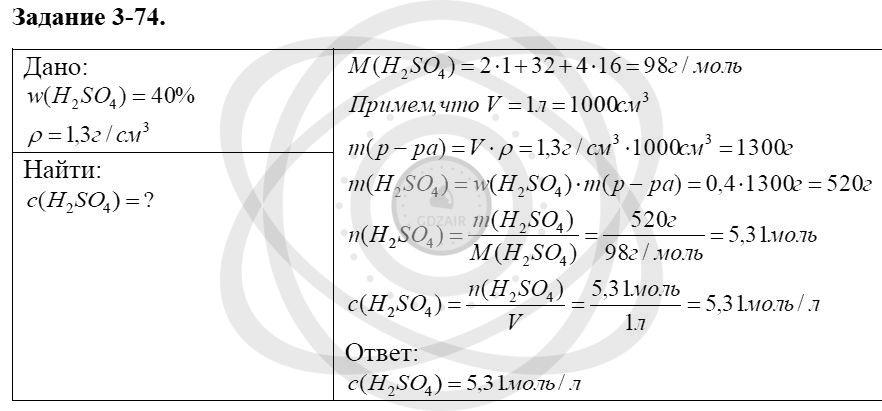 Химия 8 класс Кузнецова Н. Е. Глава 3. Смеси. Растворы / Задания: 74