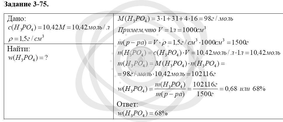 Химия 8 класс Кузнецова Н. Е. Глава 3. Смеси. Растворы / Задания: 75