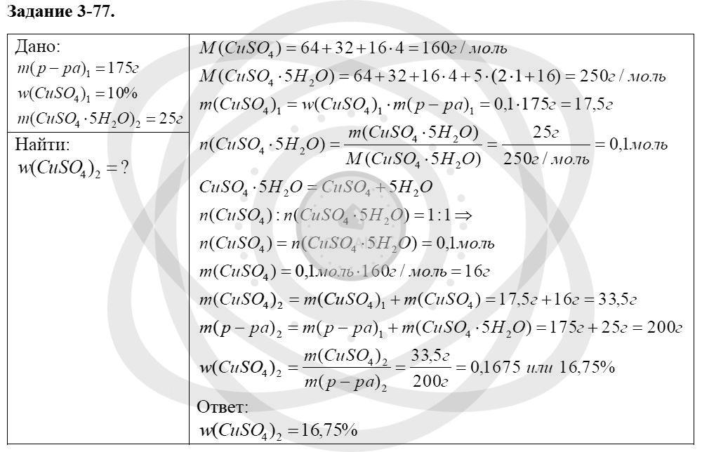 Химия 8 класс Кузнецова Н. Е. Глава 3. Смеси. Растворы / Задания: 77