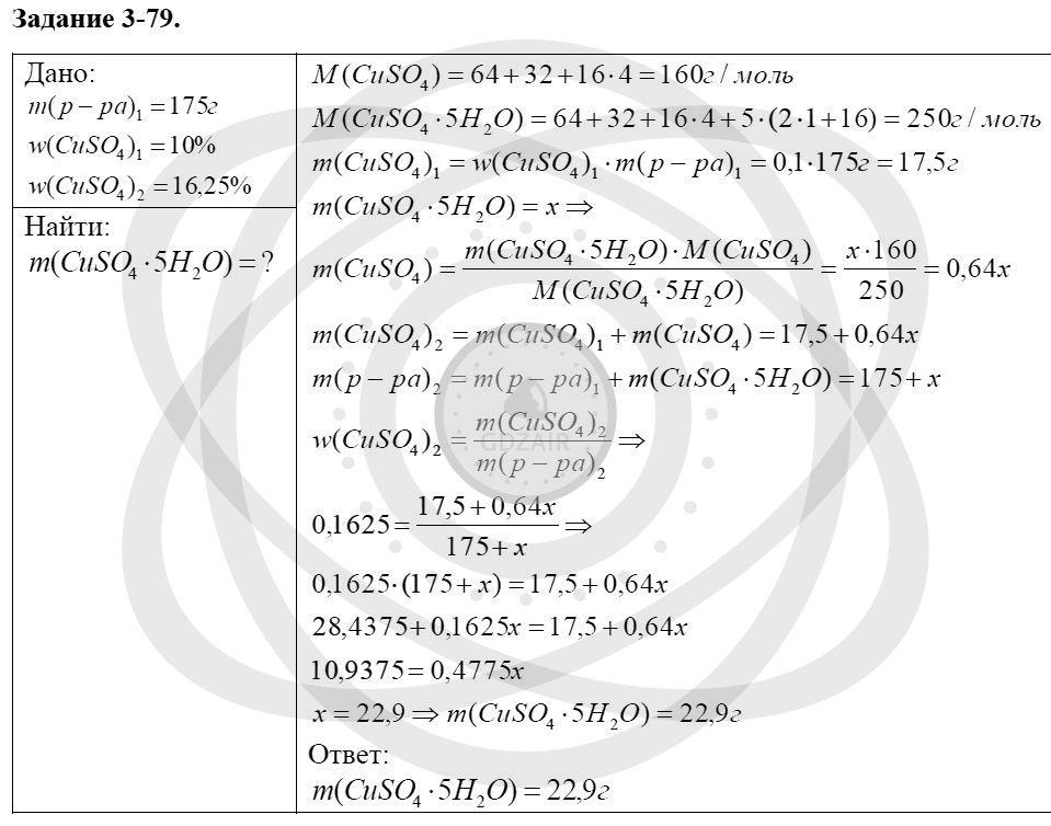 Химия 8 класс Кузнецова Н. Е. Глава 3. Смеси. Растворы / Задания: 79