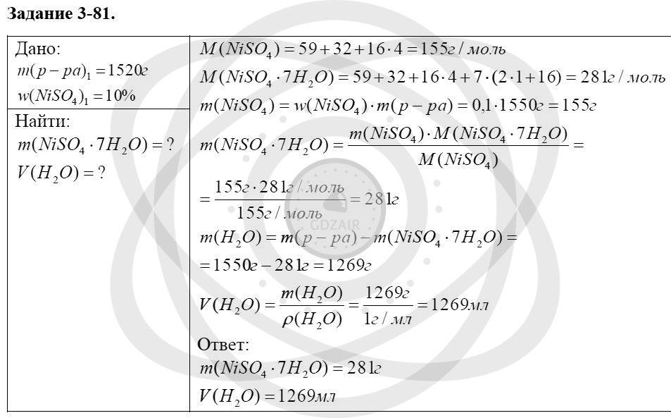Химия 8 класс Кузнецова Н. Е. Глава 3. Смеси. Растворы / Задания: 81